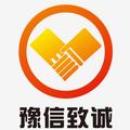 河南豫信致誠機械設備有限公司