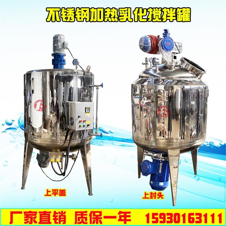 不銹鋼攪拌罐膠水電加熱攪拌罐日化洗衣液乳化罐真空化工反應釜