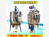 電加熱液體攪拌罐不銹鋼膠水反應釜化工調配罐中藥提取罐乳化罐