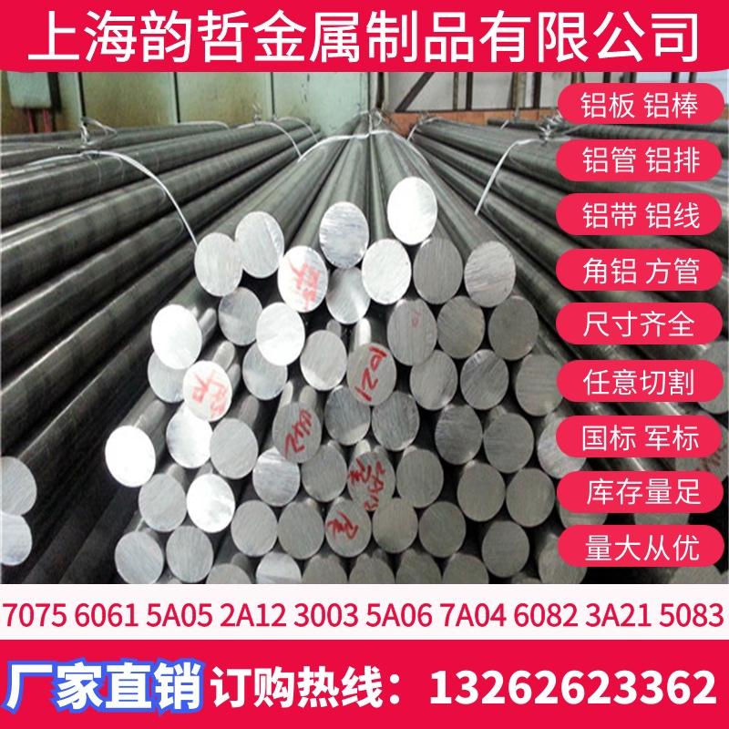 1350-H22花紋鋁板1350-H24航空硬鋁