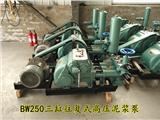 淄博市供应钻探BW160泥浆泵多少钱
