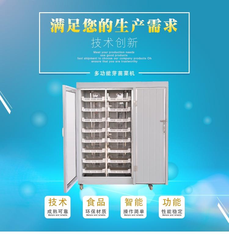 100斤芽苗菜机多少钱一台 无添加高产量大型商用电动豆芽机包教配方