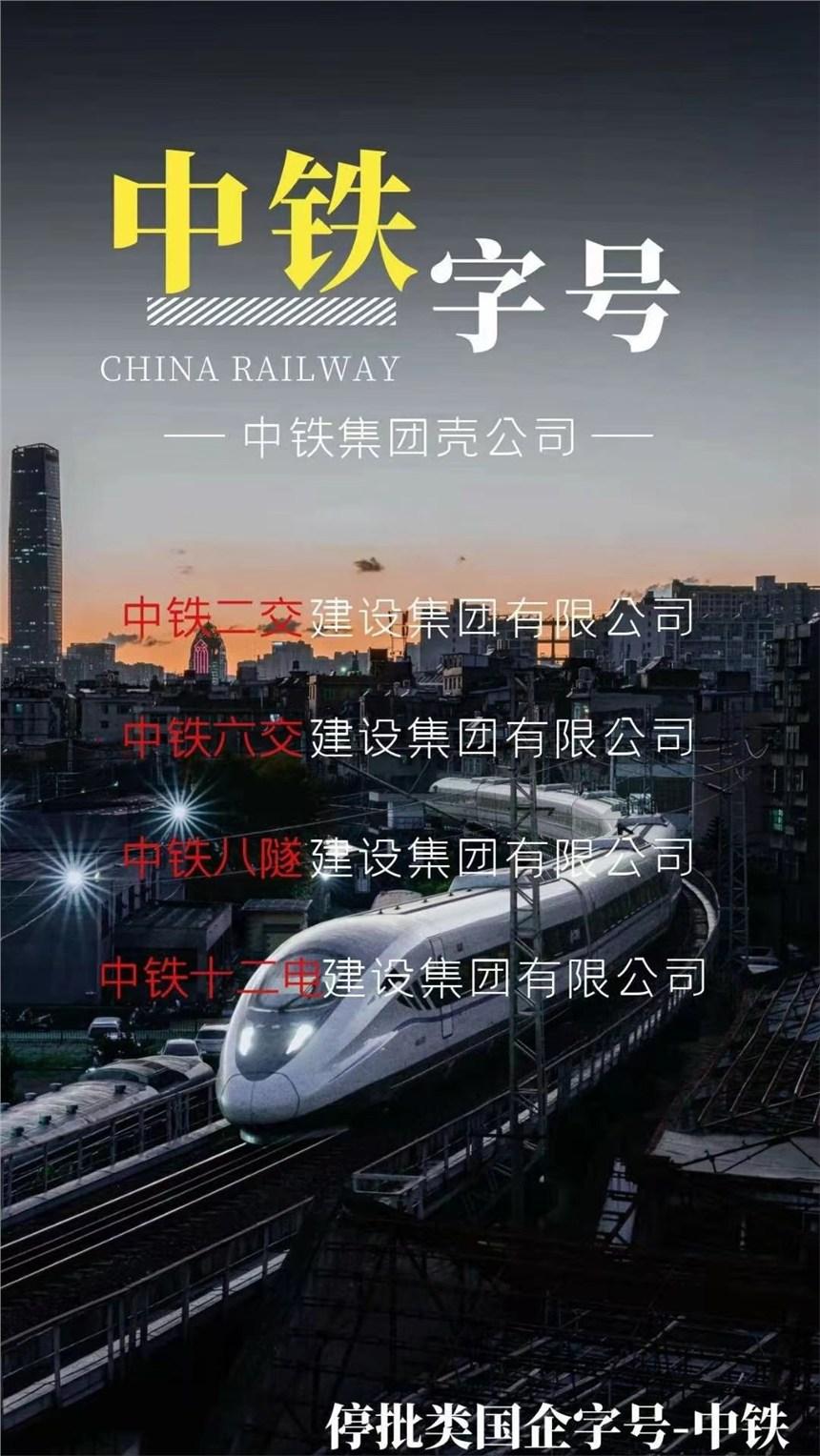轉讓海南中鐵建設集團有限公司