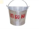 橋防鋁制消防桶 9103消防桶價格