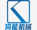 康可尔压缩机-上海倚能机械万博matext手机