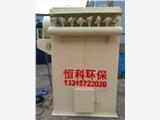 HMC脉冲单机除尘器