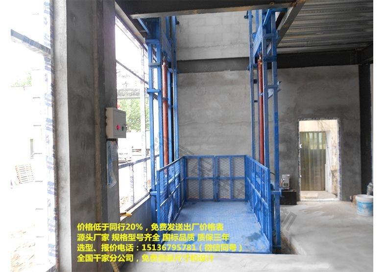 5層貨梯,家用梯廠家,9米貨梯廠家,20噸貨梯