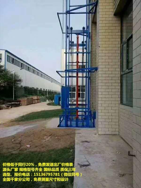 工廠升降貨梯廠家有哪些,淄博貨梯,9噸升降貨梯,貨梯排行