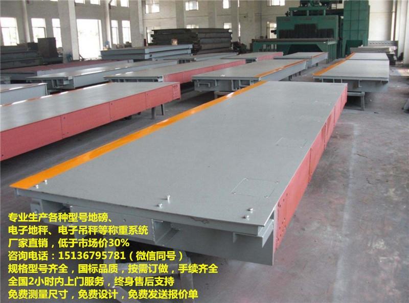 地衡,4噸地磅價格,北京電子地磅,上饒地磅廠