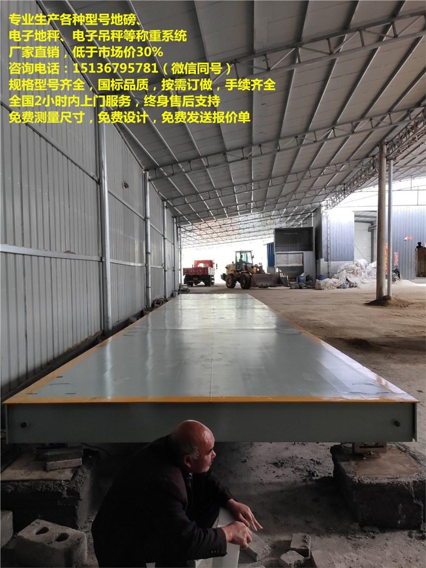 電子地磅廠,18米100噸地磅多少錢一臺,河北電子衡器,河南汽車衡廠家