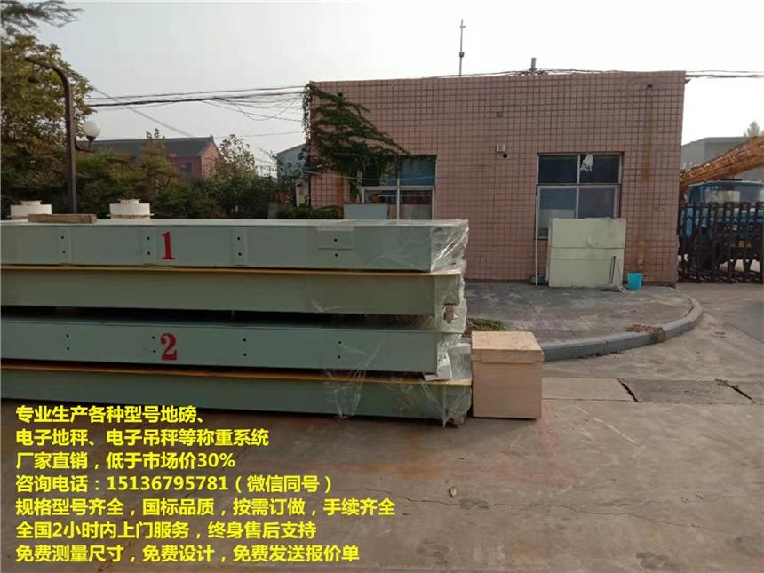 徐州地磅廠家,安陽電子磅,電子地磅介紹,稱豬電子地磅