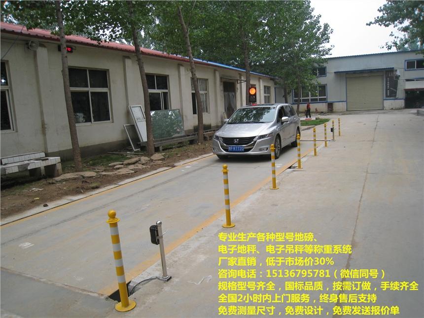 搅拌站地磅,郑州电子地磅生产厂家,四川衡器厂家