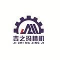 江苏吉之玛精密机械有限公司