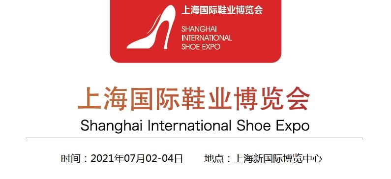 2021中國鞋展*中國鞋展2021