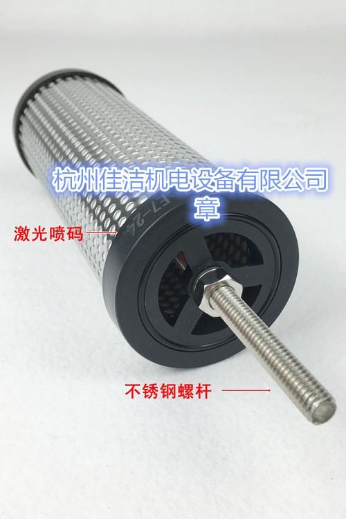 精密過濾器濾芯FE146-P