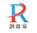 山東潤盈泉科技發展有限公司
