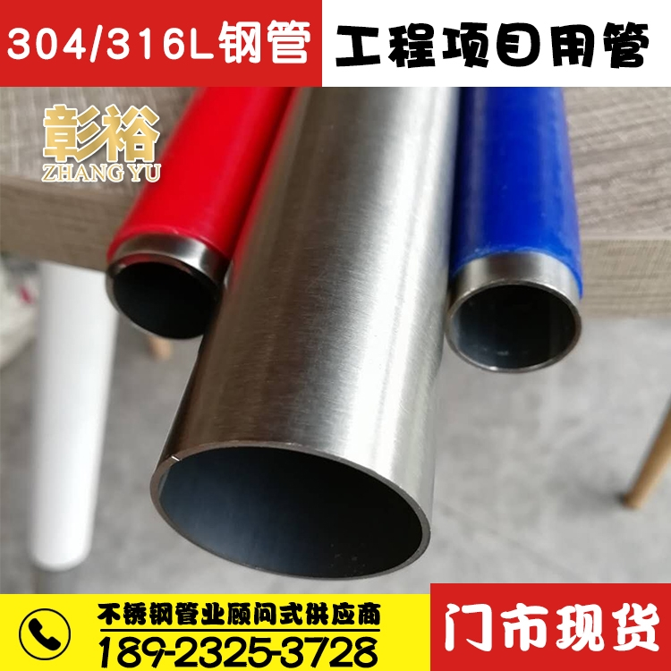 316不锈钢水管DN40*1.2不锈钢管