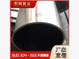 珠海不銹鋼管的價格102*3.0毫米304不銹鋼管