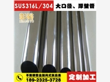 55*2.5不銹鋼管尺寸不銹鋼管米數