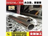 316不銹鋼管160*2.8不銹鋼管