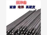 THD172大橋現貨耐磨焊條鉻鉬型堆焊焊條