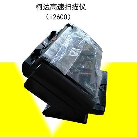 柯达高速扫描仪i2600   扫描幅度 A4