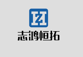 北京志鴻恒拓科技有限公司