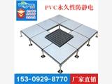 【质惠】防静电地板PVC贴面,35元/块,提供安装,厂家直供
