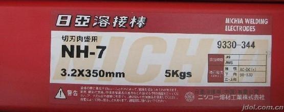 进口日本东海溶业TMC-41堆焊焊条