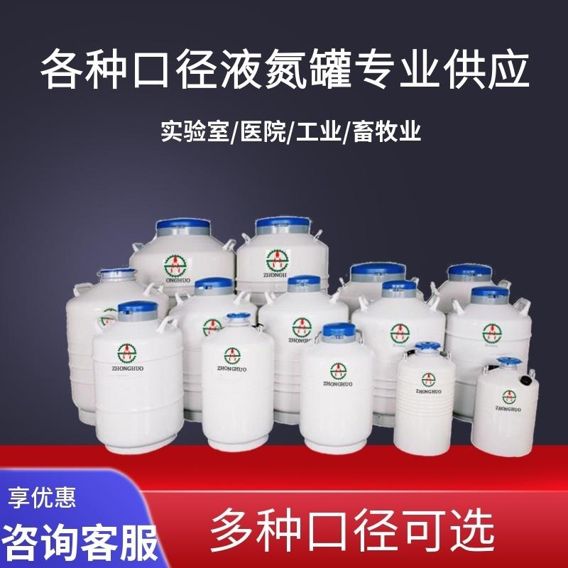 四川中活各种口径液氮罐专业供应