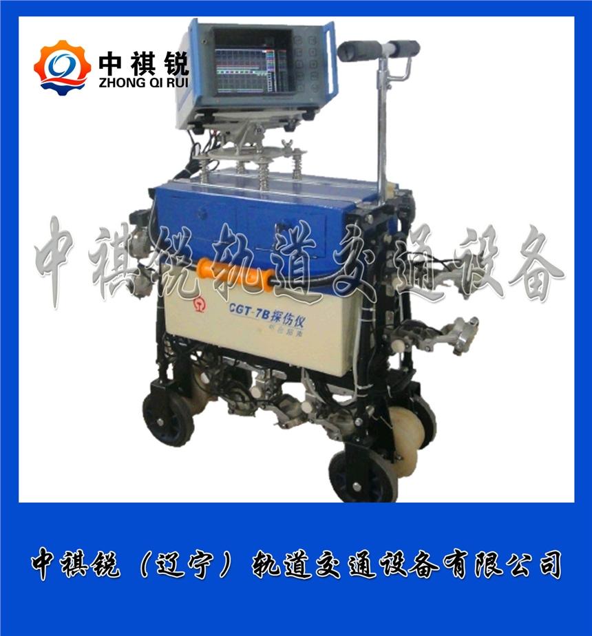 CGT-7B型超声波钢轨探伤仪