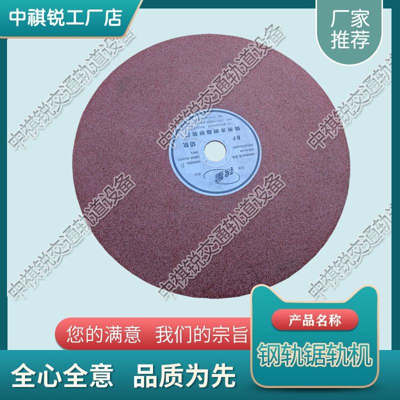 356*4*25.4進口鋸片 鐵路工務器材 生產商