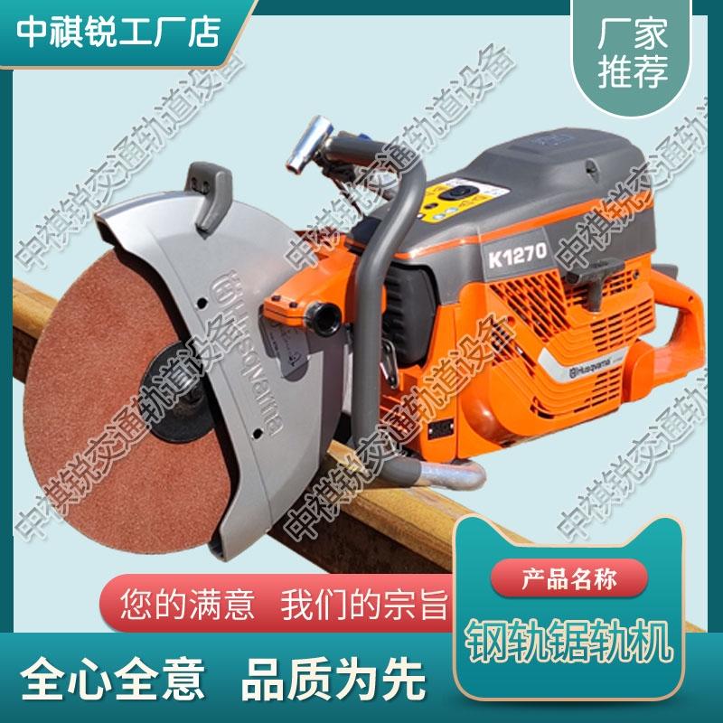 山東DQG-4電動鋼軌切割機鐵路工程機械