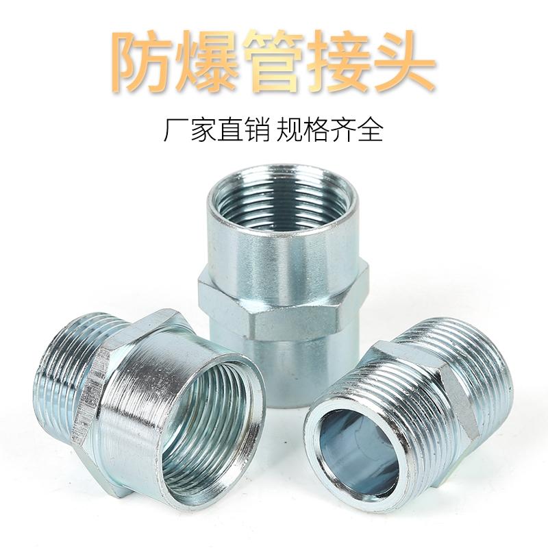 廠家直銷批發可定制BGJ防爆碳素鋼雙內雙外304不銹鋼4分-G4管接頭