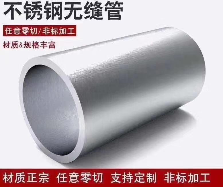 不锈钢管、不锈钢管件、不锈钢无缝管厂、304不锈钢