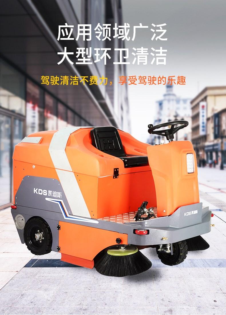 駕駛式掃地機凱迪斯S3 嘉興小區物業工廠車間保潔清掃車 垃圾灰塵樹葉掃地車