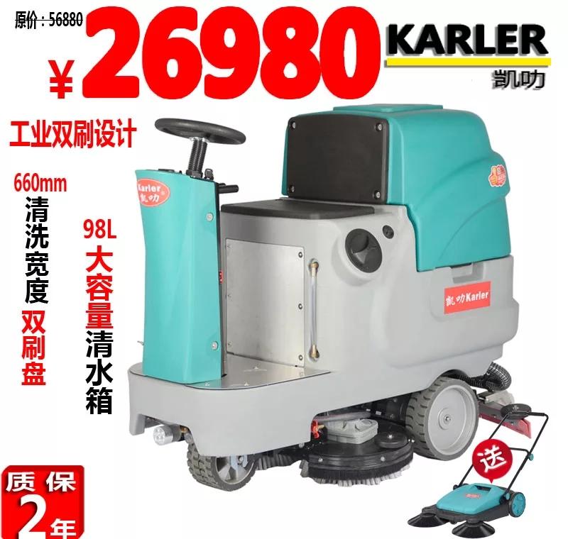 莆田市工业电动双刷驾驶式洗地机价格 工商两用高压强力洗地机