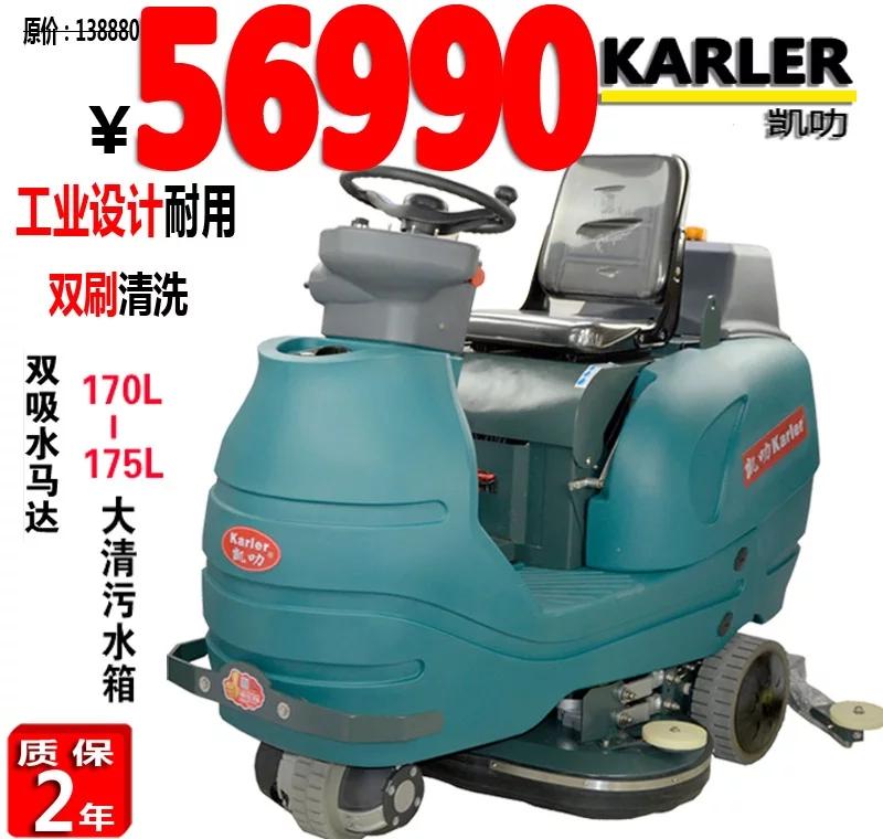 济宁大型工业智能电动驾驶式洗地机KL950