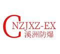 浙江溪洲防爆電氣有限公司