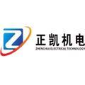 東莞市正凱機電設備有限公司