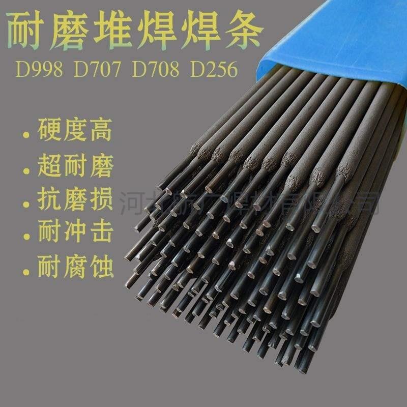 耐磨焊条D998 D707 D256 D709超耐磨碳化钨焊条高硬度堆焊焊条3.