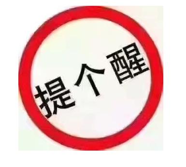重庆安全员培训考试通知中