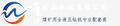重慶唯真礦山機械有限公司