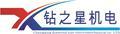 重慶鉆之星機電有限公司Logo