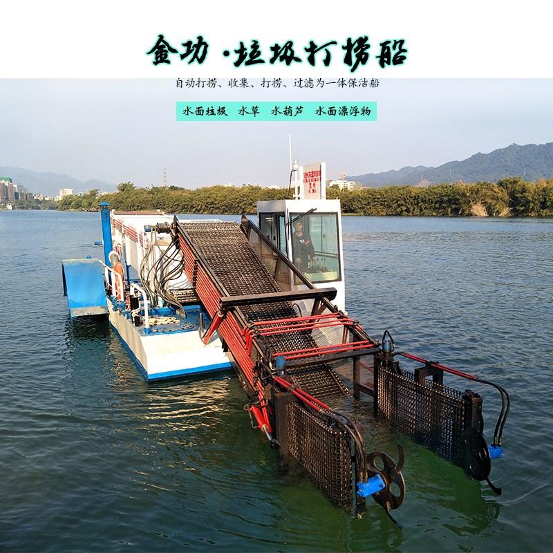 河南水面水草浮物打撈船 水草收割機械 水上雜草清理設備