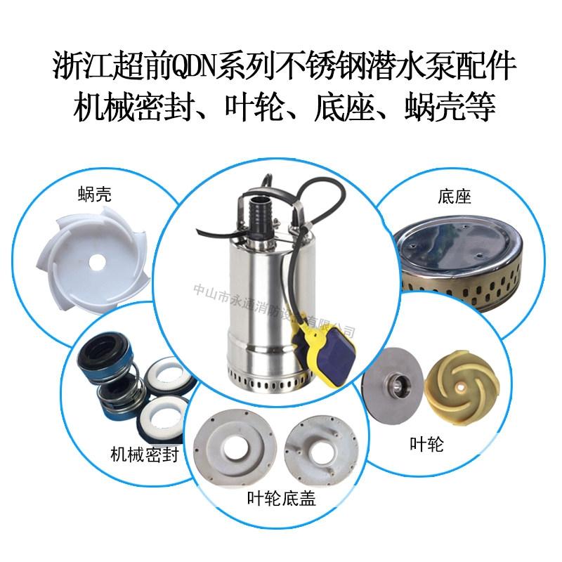 超前不銹鋼潛水電泵塑料葉輪底蓋蝸殼QDN底座