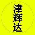 福州津辉达电气设备有限公司