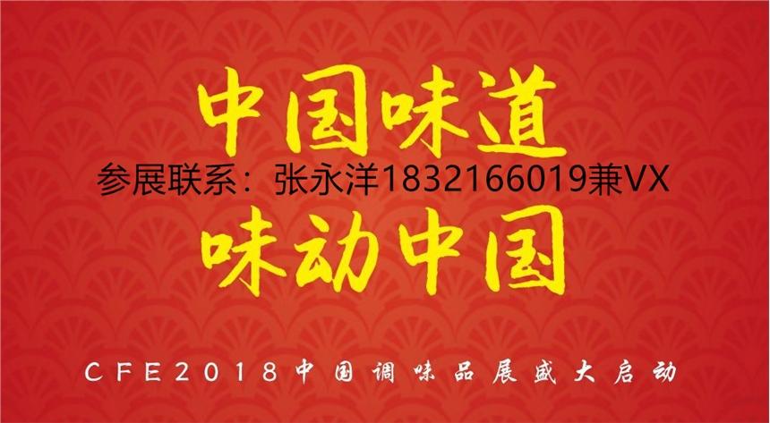 2019广州12月调味品展