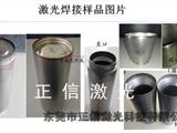 福建不銹鋼真空杯激光焊接機供應商