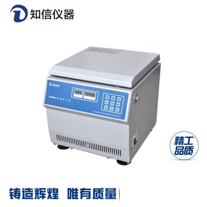 知信仪器实验室台式低速恒温槽